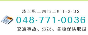 埼玉県上尾市上町1-2-32 048-771-0036 交通事故、労災、各種保険取扱