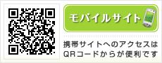 モバイルサイト 携帯サイトへのアクセスはQRコードからが便利です